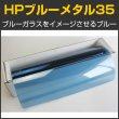 画像1: HPブルーメタル35(38%) 50cm幅x30mロール箱売 【カラーフィルム】 (1)