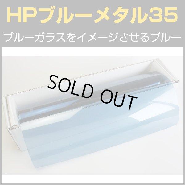画像1: HPブルーメタル35(38%) 50cm幅x1m単位切売 【カラーフィルム】 #HP35BL20C# (1)