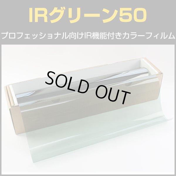 画像1: IRグリーン50(50%) 50cm幅x30mロール箱売 【カラーフィルム】 #CD50GN20 Roll# (1)