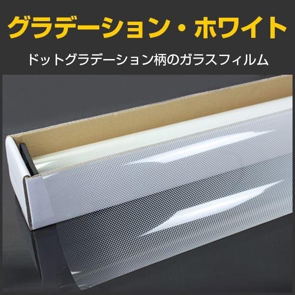 画像1: グラデーション・ホワイト ガラスフィルム(ハードコート無し) 1.5m幅x30mロール箱売 【ウインドフィルム】 ※大型商品 同梱不可 沖縄発送不可※ #D-GRW60 Roll-NSR# (1)