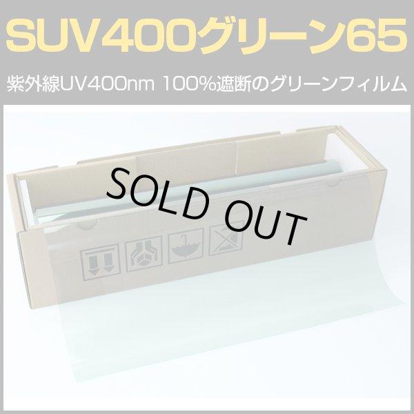 画像1: アウトレット!スーパーUV400グリーン65(65%) 50cm幅 x 5mロール箱売  【スーパーUVカットフィルム カーフィルム】 #SUV400GN6519.7x5m# (1)