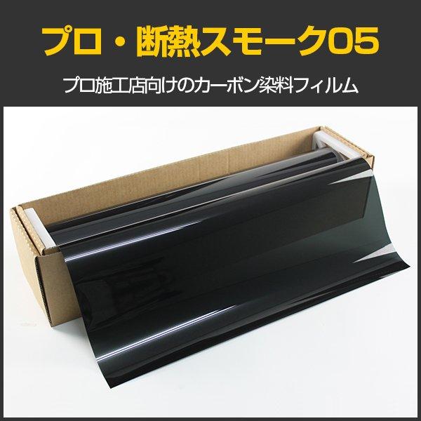 画像1: プロ・断熱スモーク05(5%) 50cm幅 x 30mロール箱売 【ブレインテック カーフィルム スモークフィルム5% 原着 カーボン】 (1)