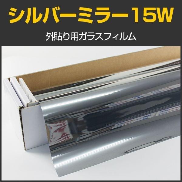画像1: シルバー15W(外貼り用) 幅広1.5m幅 x 30mロール箱売  ※大型商品 同梱不可 沖縄発送不可※ (1)