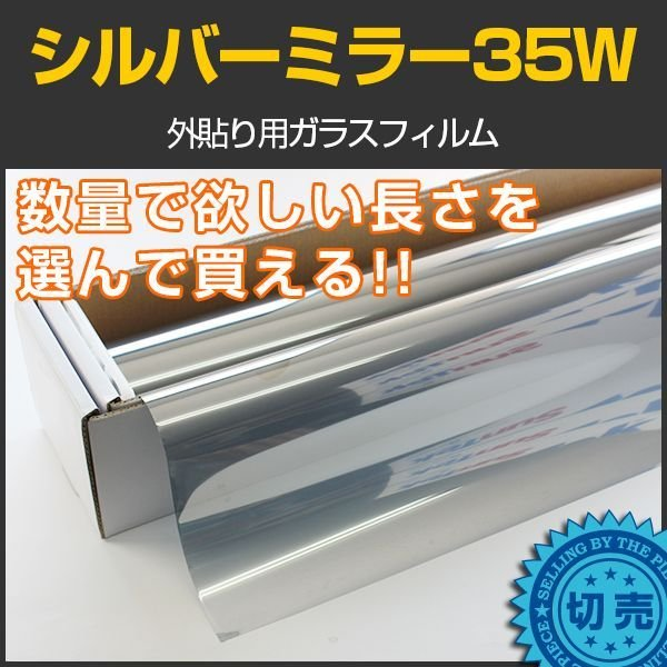 画像1: 外貼りシルバー35W(内貼り可) 幅広1.5m幅 x 長さ1m単位切売 ※大型商品 同梱不可 沖縄発送不可※ #MSV35W60C# (1)