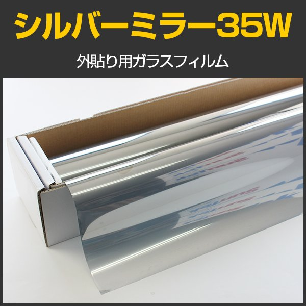 画像1: シルバー35W(外貼り用) 幅広1.5m幅 x 30mロール箱売  ※大型商品 同梱不可 沖縄発送不可※ #MSV35W60 Roll# (1)