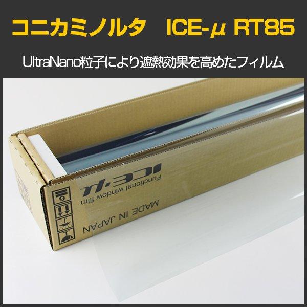 画像1: コニカミノルタ ICE-μ RT85(85%) IR透明フィルム KONICA MINOLTA Ultra Nano Film  1.5m幅 x 30mロール箱売 ※大型商品 同梱不可 沖縄代引き不可※ #RT8560 Roll# (1)