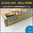 画像1: コニカミノルタ ICE-μ RT85(85%) IR透明フィルム KONICA MINOLTA Ultra Nano Film  1.5m幅 x 長さ1m単位切売 ※大型商品 同梱不可 沖縄代引き不可※ #RT8560C# (1)