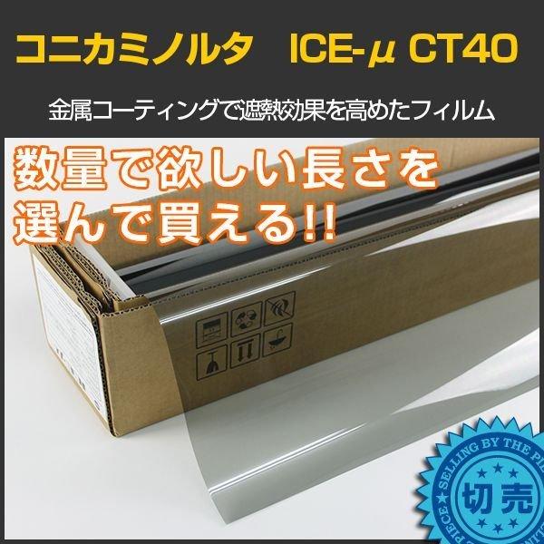 画像1: コニカミノルタ ICE-μ CT40(41%) ハーフミラーメタルフィルム High Solar Heat Rejection Film 太陽熱遮断フィルム 1.5m幅 x 長さ1m単位切売 ※大型商品 同梱不可※ #CT4060C# (1)
