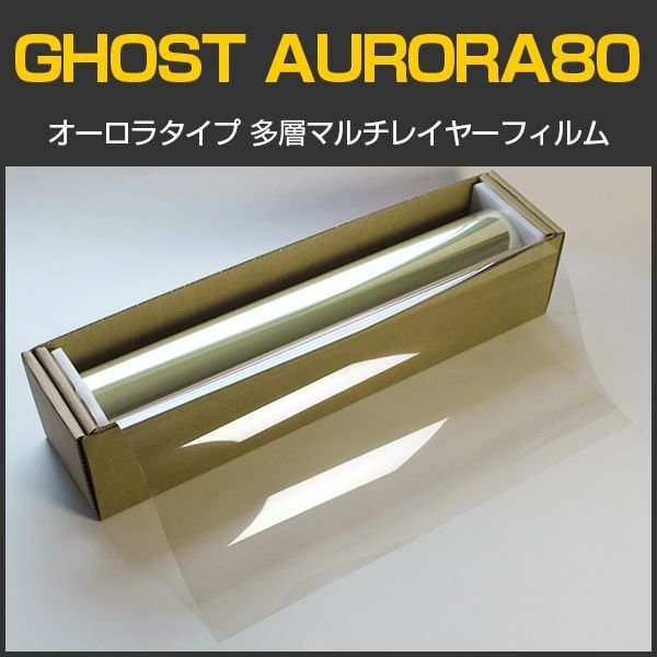 画像1: GHOST(ゴースト)  オーロラ80  50cm幅 x 30mロール箱売 IR遮断 多層マルチレイヤー オーロラフィルム80 (1)
