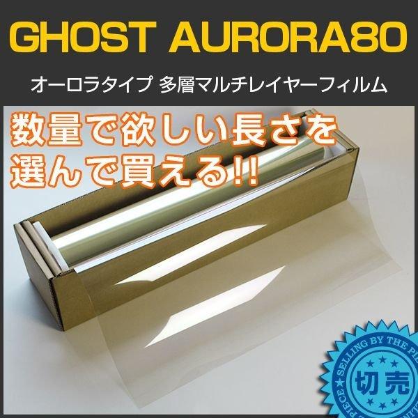 画像1: GHOST(ゴースト)  オーロラ80  50cm幅 x 長さ1m単位切売 IR遮断 多層マルチレイヤー ストラクチュラルカラー オーロラフィルム80 #AR80(GHOST)20C# (1)