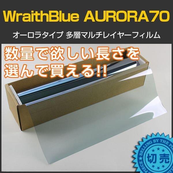 画像1: WraithBlue(レイスブルー) オーロラ70  1m幅 x 長さ1m単位切売 赤外線遮蔽 多層マルチレイヤー オーロラフィルム70 #AR70(WRAITH)40C# (1)