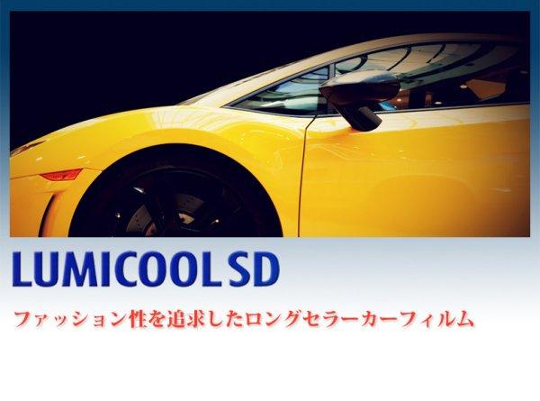 画像1: IKC ルミクールSD スモークフィルム 1070mm幅x1m単位切売 『カーフィルム アイケーシー LUMICOOL SD スモークフィルム』 (1)