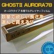 画像1: GHOST2(ゴーストII) オーロラ78  1.5m幅 x 長さ1m単位切売 赤外線カット 多層マルチレイヤー  ストラクチャーカラー オーロラフィルム78 Multilayer Structural Color Aurora ※大型商品 同梱不可※ #AR78(GHOST2)60C# (1)