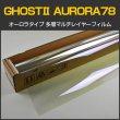 画像1: GHOST2(ゴーストII)  オーロラ78  1.5m幅 x 30mロール箱売 赤外線カット 多層マルチレイヤー オーロラフィルム78 ストラクチャーカラー オーロラフィルム78 Multilayer Structural Color   Aurora (1)