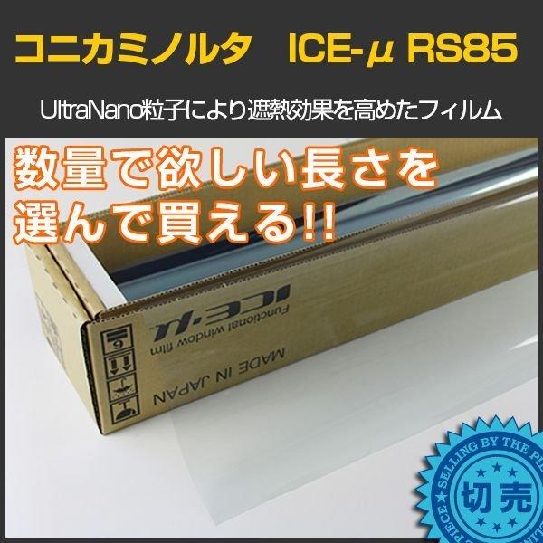 画像1: コニカミノルタ ICE-μ RS85(87%) IR透明フィルム KONICA MINOLTA Ultra Nano Film  1.5m幅 x 長さ1m単位切売 ※大型商品 同梱不可※ #RS8560C# (1)