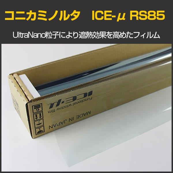 画像1: コニカミノルタ ICE-μ RS85(87%) IR透明フィルム KONICA MINOLTA Ultra Nano Film  1.5m幅 x 30mロール箱売 ※大型商品 同梱不可 沖縄発送不可※ (1)