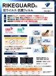 画像4: IKC フェイスシールド 抗ウィルス・抗菌フィルムのRIKEGUARD(R) リケガードを使用 #IKCFS# (4)
