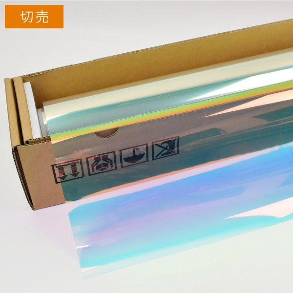 画像1: FUNKY GHOST(ファンキーゴースト)  プリズム99 50cm幅×長さ1m単位切売  多層マルチレイヤー プリズムフィルム99 #PR99(FUNKY)20C# (1)