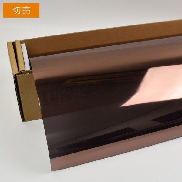 画像1: HPブロンズメタル10(10%)  1m幅 x 長さ1m単位切売  【窓ガラスフィルム】 #HP10BR40C# (1)
