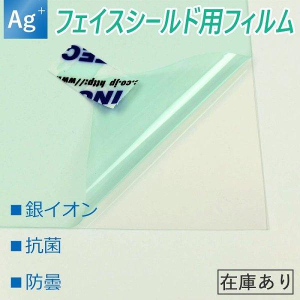 画像1: フェイスシールド用 AG+銀イオン抗菌フィルム 防曇フィルム 45cmx1.5m #FS175x45cm# (1)