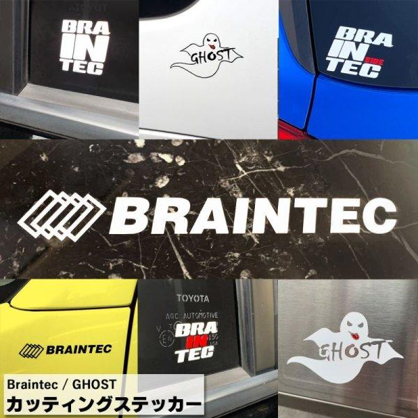 画像1: Braintec® GHOST® カッティングステッカー  ※商品合計1000円以上購入、クロネコDM便選択で送料無料※[ブレインテックステッカー / ゴーストステッカー] (1)