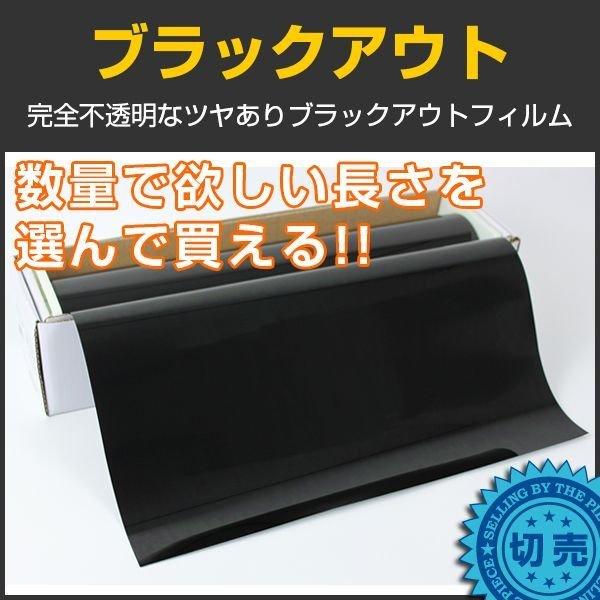 画像1: ブラックアウト 1.5m幅 x 長さ1m単位切売 【ウインドフィルム】 ※大型商品 同梱不可※ #BKO60C# (1)