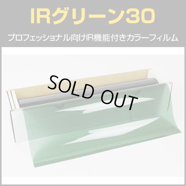 画像1: IRグリーン30(30%) 50cm幅x30mロール箱売 【カラーフィルム】 (1)