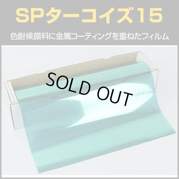 画像1: SPターコイズ15(18%)  50cm幅 x 30mロール箱売  【窓ガラスフィルム】 (1)