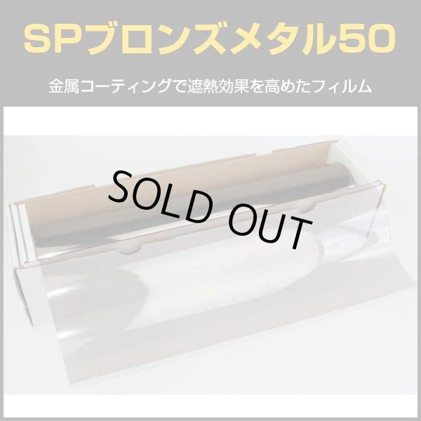画像1: SPブロンズメタル50(55%) 50cm幅x30mロール箱売 【スモークフィルム】 #SP50BR20 Roll# (1)