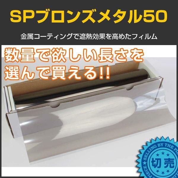 画像1: SPブロンズメタル50(55%) 1.5m幅 x 長さ1m単位切売 【スモークフィルム】 ※大型商品 同梱不可※ #SP50BR60C# (1)