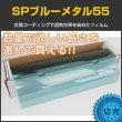 画像1: SPブルーメタル55(55%) 1.5m幅 x 長さ1m単位切売 【スモークフィルム】 ※大型商品 同梱不可※ #SP55BL60C# (1)