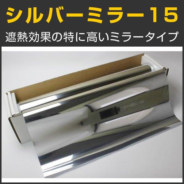 画像1: シルバー15 幅広1.5m幅 x 長さ1m単位切売  ※大型商品 同梱不可※ #MSV1560C# (1)