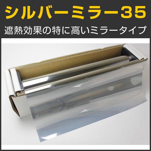 画像1: シルバー35 幅広1.5m幅 x 長さ1m単位切売  (1)