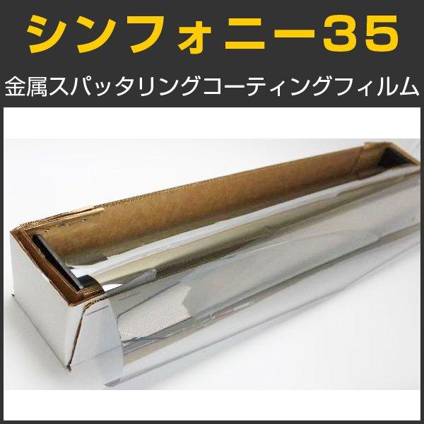 画像1: USAガラスフィルム シンフォニー35 ニュートラルハーフミラー35% 1.5m幅 x1m単位切売 【窓ガラスフィルム】 ※大型商品 同梱不可※ #SYDS3560C# (1)
