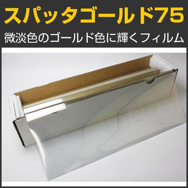 画像1: スパッタゴールド75(73%) 50cm幅 x 30mロール箱売 【ウインドフィルム カーフィルム】 #NSN75GD20 Roll# (1)