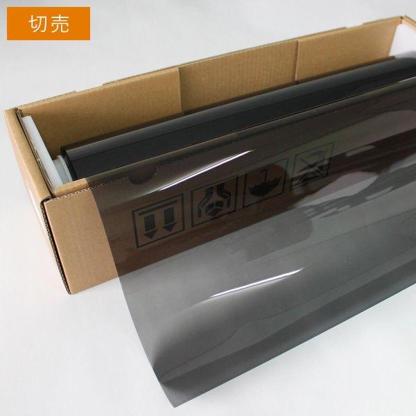 画像1: プロ・スモーク30(30%) 1.5m幅 x 長さ1m単位切売 【原着スモークフィルム】 (1)