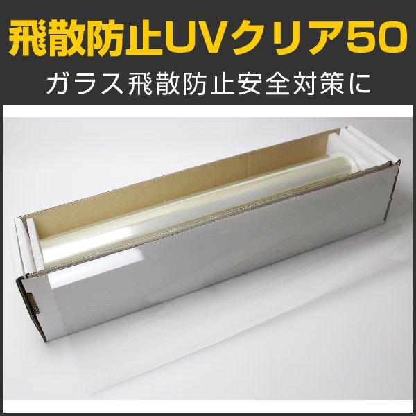 画像1: 飛散防止UVクリア50 ガラスフィルム  1m幅x30mロール箱売 【飛散防止フィルム UVカットフィルム】 (1)