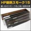 画像1: HP断熱スモーク15(15%) 50cm幅 x長さ1m単位切売 【スモークフィルム】  (1)