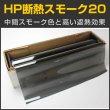 画像1: HP断熱スモーク20(22%) 1m幅 x長さ1m単位切売 【スモークフィルム】 (1)