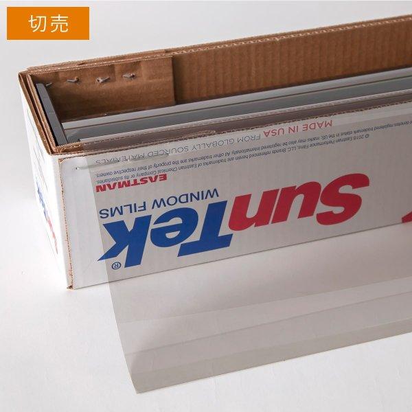 画像1: USAフィルム インフィニティー65(スパッタ65%) 50cm幅×長さ1m単位切売 【カーフィルム】 #INF6520C# (1)