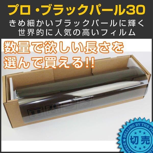 画像1: ブラックパール30(32%)  1m幅 x 長さ1m単位切売 【カーフィルム】 (1)