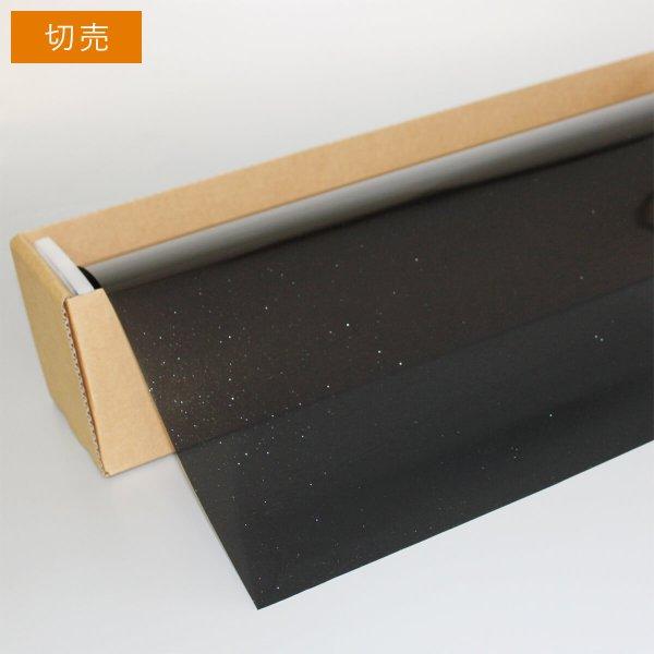 画像1: パールスモーク(12%) 50cm幅 x 長さ1m単位切売 パールフレークフィルム (1)