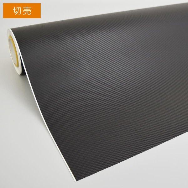 画像1: 3Dカーボンブラック (ローコスト低価格タイプ) 1m幅x長さ1m単切売 エア抜き糊  【ラッピングフィルム ラッピングシート】 (1)