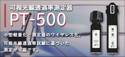 PT-500